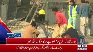 Download video 02 PM Headlines Lahore News HD - 10 December 2017
