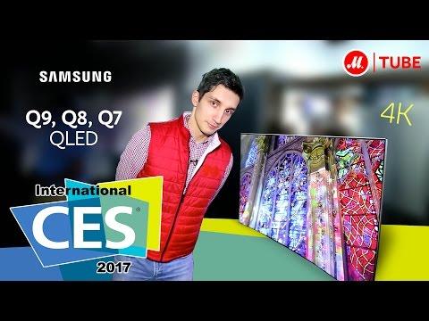 CES 2017: QLED-телевизоры Samsung – Q9, Q8, Q7