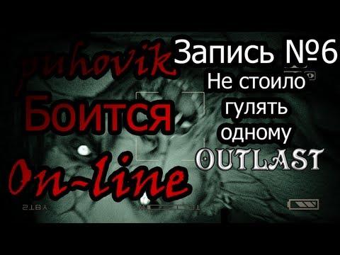 """OUTLAST- Запись№6 """"Не стоило гулять одному"""""""