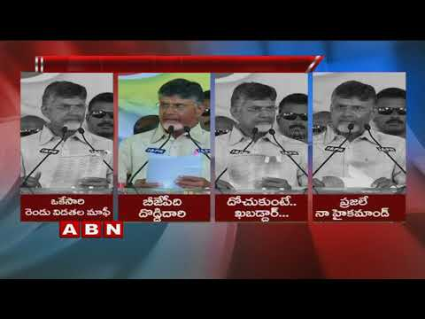 CM Chandrababu Naidu Lashes out  BJP and Pawan kalyan,YS Jagan