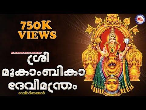 ശ്രീമൂകാംബികാദേവീമന്ത്രം   Sree Mookambika Devi Manthram   Hindu Devotional Songs Malayalam