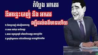 កំប្លែងខ្មែរ អាតេវ A tev nonstop,khmer comedy nonstop