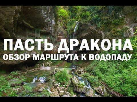 Водопад Пасть Дракона в Сочи: описание, как добраться.