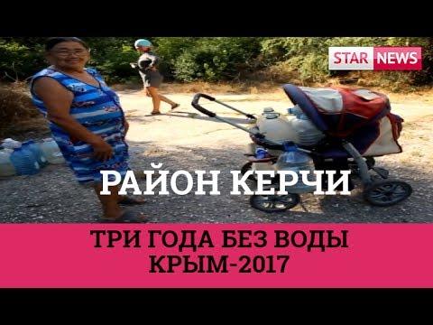 Район Керчи целых три года без воды! Крым 2017