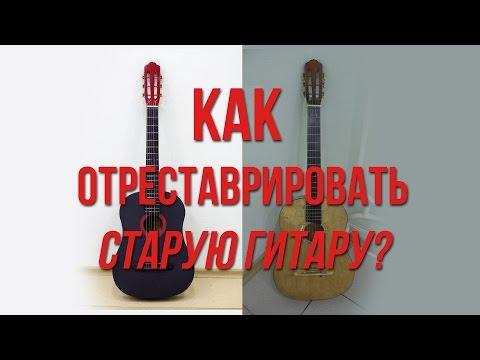 Как отреставрировать старую гитару; How to restore an old guitar