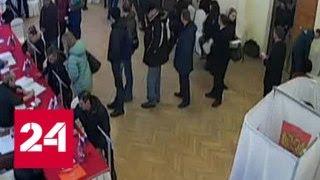 Во Владивостоке стартовали выборы президента России - Россия 24