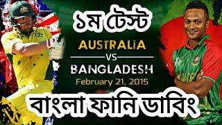 Bangladesh vs Australia-Bangla Funny Dubbing-Mashrafe-Shakib-Mama Problem