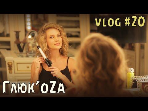 Глюк'oZa: Beauty Vlog #20 (легкие кудри)