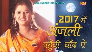 2017 Anjali Chand Pe   New Haryanvi Song Anjali Raghav Sedhu Phogat NDJ Music