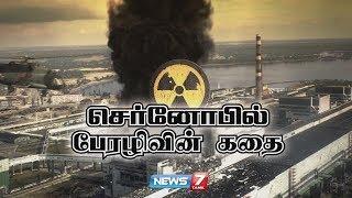 செர்னோபில் பேரழிவின் கதை   Chernobyl Disaster   Nuclear Accident   26 April 1986