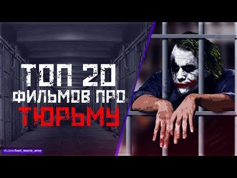 ТОП 20 Фильмов про Тюрьму