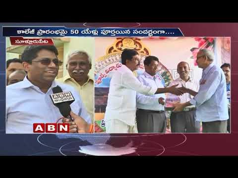 Government Junior College old students get together in Sullurupeta   ABN Telugu