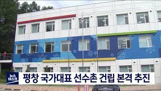 도권/평창 국가대표 선수촌 건립 본격 추진