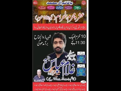 Live Ashra Zakir Ghulam Abbas Jappa 5 Muharram 2019 Pakhyala Kala Khatai Road