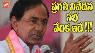CM KCR Plans to Hold TRS Pragathi Nivedika Sabha in September | Kongarakalan | Rangareddi