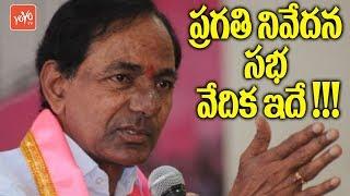 CM KCR Plans to Hold TRS Pragathi Nivedika Sabha in September | Kongarakalan | Rangareddi