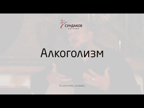 Алкоголизм - Виталий Сундаков