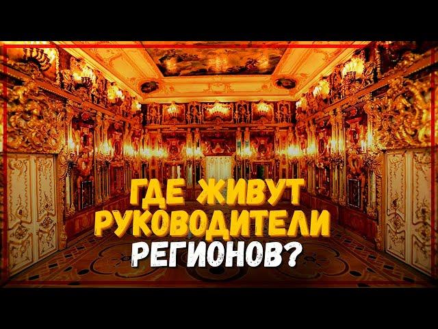 Руководители регионов живут НЕ в России // Наглое воровство: Янтарная комната в Лондоне от частника!