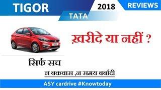 Tata Tigor Review 2018 | TATA TIGOR | Tigor JTP | Tata tigor 2018 | tigor | ASY cardrive