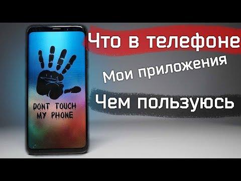 Что у меня в телефоне ( 2018)