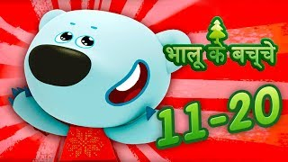 भालू के बच्चे  (21-30) a new animated cartoon In Hindi