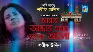 শরীফ উদ্দিনের নতুন গান - আমার আন্ধার ঘরে আলো | Amar Andhar Ghore Alo - Sarif Uddin 2017 | Taranga EC