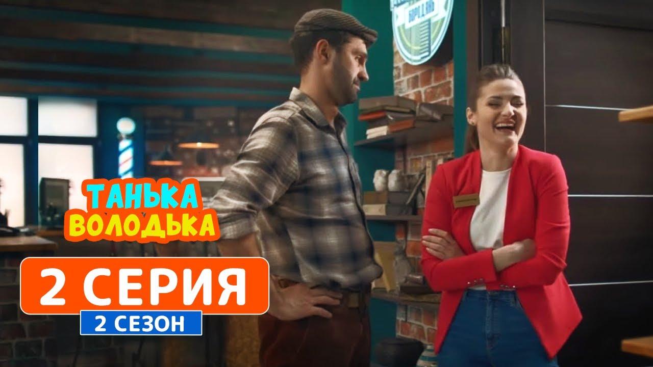 Сериал Танька и Володька 2 сезон 2 серия