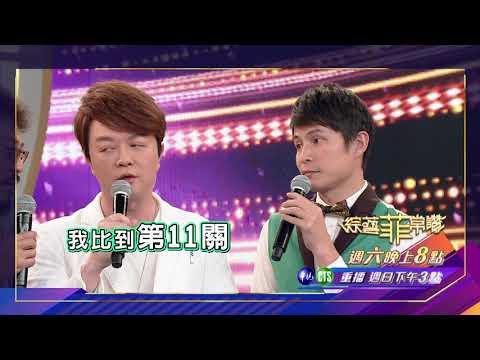 【金曲歌王奮鬥史 張菲點醒夢中人】2018.03.10綜藝菲常讚預告