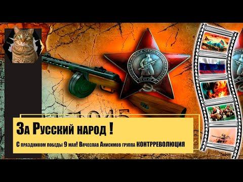 С праздником победы 9 мая! Вячеслав Анисимов группа КОНТРРЕВОЛЮЦИЯ - За Русский народ !