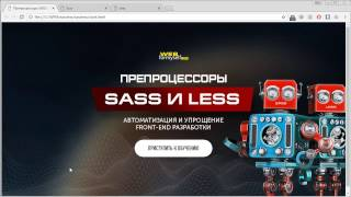 Препроцессоры Sass и Less. Автоматизация и упрощение Front-end разработки