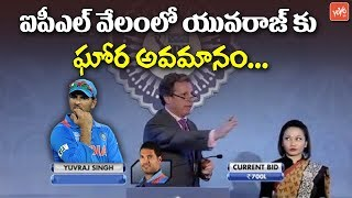 Yuvaraj Was Less Priced in IPL Auction 2019 | IPL 2019 | Latest News Updates