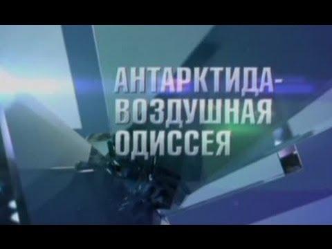 Русский полюс. Антарктида - Воздушная Одиссея