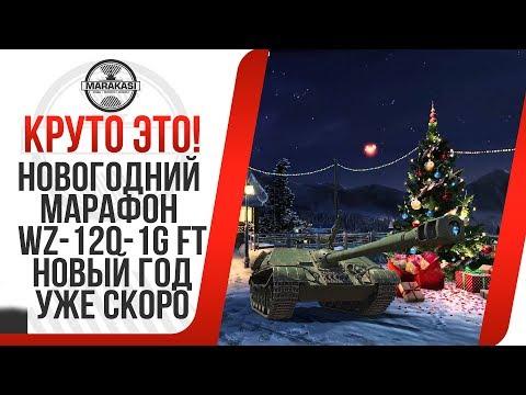 НОВЫЙ МАРАФОН НА ПРЕМИУМ ТАНК В НОВЫЙ ГОД! подарок WZ-120-1G FT,КОГДА БУДЕТ МАРАФОН В World of Tanks