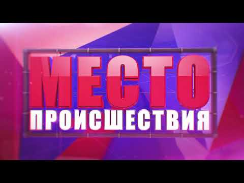 """""""Место происшествия"""" выпуск 21.03.2018"""