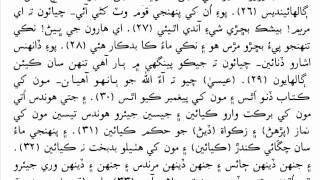 Sindhi Quran tarjimo , قران شريف سندي سندس