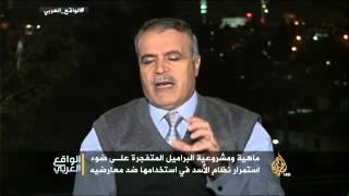 الواقع العربي- البراميل المتفجرة بسوريا ومشروعية استعمالها