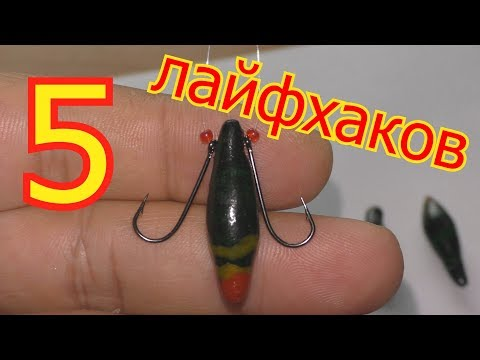 5 ЛАЙФХАКОВ (советов) ДЛЯ РЫБАЛКИ.  My fishing.