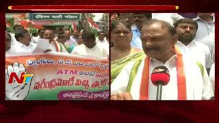 Congress Leader Raghu Veera Reddy  Protest Over Cash Crisis at ATMs and Banks in Vijayawada --  NTV - netivaarthalu.com