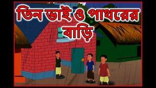 তিন ভাই ও পাথরের বাড়ি | Bangla Cartoon | Moral Stories For Kids | Maha Cartoon TV XD Bangla