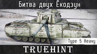 Type 5 Heavy — Битва двух Ёкодзун