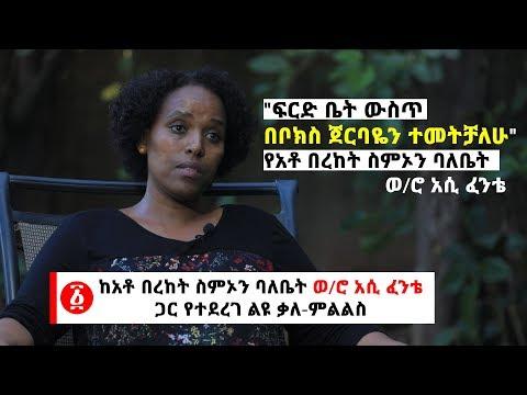 Ethiopia: ከአቶ በረከት ስምኦን ባለቤት ወ/ሮ አሲ ፈንቴ ጋር የተደረገ ልዩ ቃለ-ምልልስ thumbnail