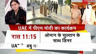 Watch: PM Narendra Modi LIVE from Abu Dhabi