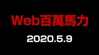 【Web百萬馬力 2020.5.9 】キクチ工務店・梁川のジョンレノン