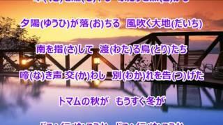 トマム絶唱/松尾雄史  カラオケ