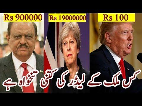 Salary of World Leaders   کس ملک کے لیڈر کی کتنی تنخواہ ہے   Factical