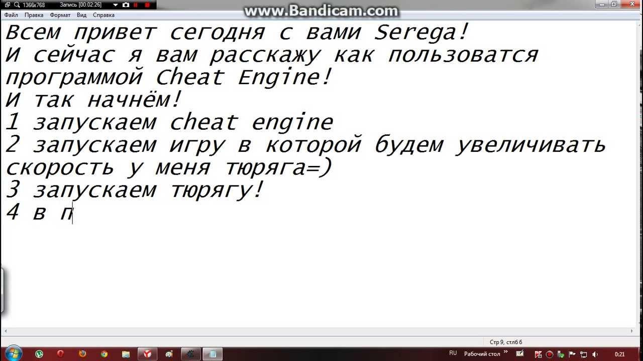 Ролик: Как пользоватся программой Cheat engine в тюряге как пользоваться пр