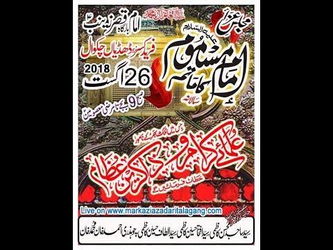 Live majils 26 August  2018 Fareed kasar