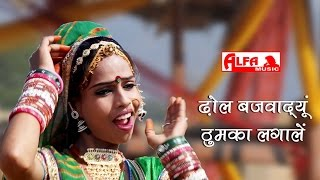 New Rajasthani DJ Songs 2015 Dhol Bajwadyun Thumka Lagale by Alfa Music Latest Rajasthani Song