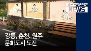R)강릉,춘천,원주시 문화도시 도전