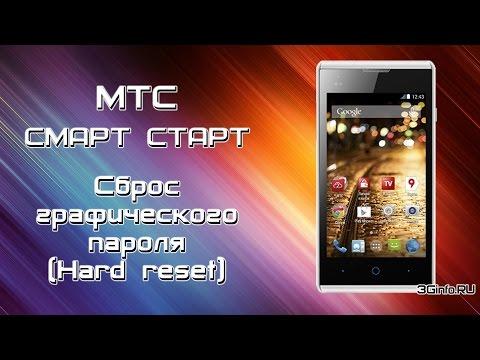 МТС Start Smart Hard Reset (Сброс графического пароля)